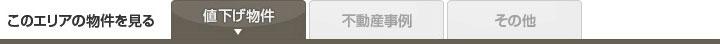 大江戸線エリアの物件を見る